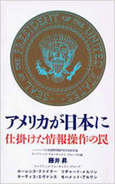 アメリカが日本に仕掛けた情報操作の罠