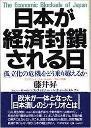 日本が経済封鎖される日