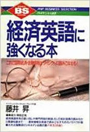 経済英語に強くなる本