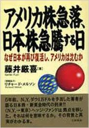 アメリカ株急落、日本株急騰する日