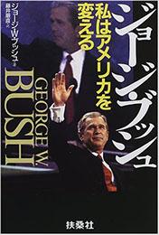 ジョージ・ブッシュ 私はアメリカを変える