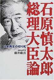 石原慎太郎総理大臣論