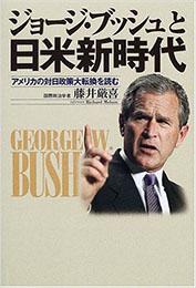 ジョージ・ブッシュと日米新時代