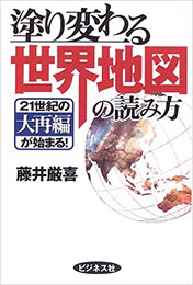 塗り変わる世界地図の読み方