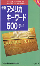 最新アメリカ・キーワード500