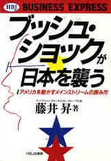 ブッシュ・ショックが日本を襲う