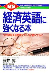 経済英語に強くなる本 Part.2