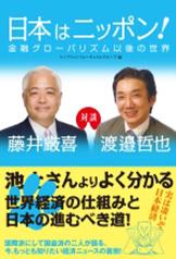日本はニッポン!金融グローバリズム以後の世界