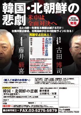 ワック藤井&古田